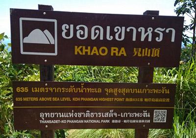 Khao Ra mountain, Koh Pha Ngan, Thailand