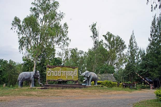 entrance kui buri